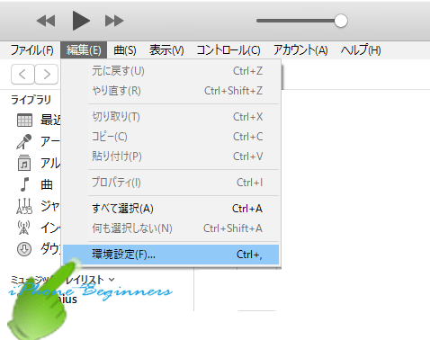 windows_iTunes_編集メニューリスト_環境設定