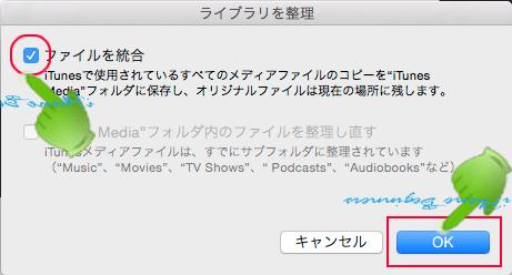 iTunes_ライブラリを整理_ファイルを統合