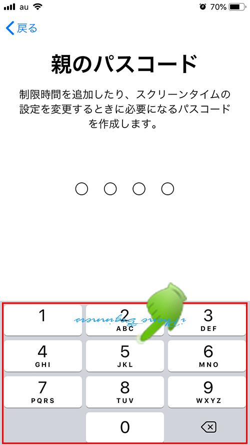 スクリーンタイム子供のAppleID作成後画面_スクリーンタイムパスコード__親のパスコード設定画面