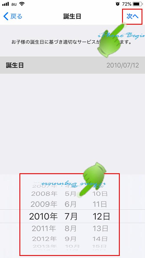スクリーンタイム子供のAppleID作成_生年月日入力画面