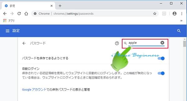 chromeの設定画面_パスワード検索欄
