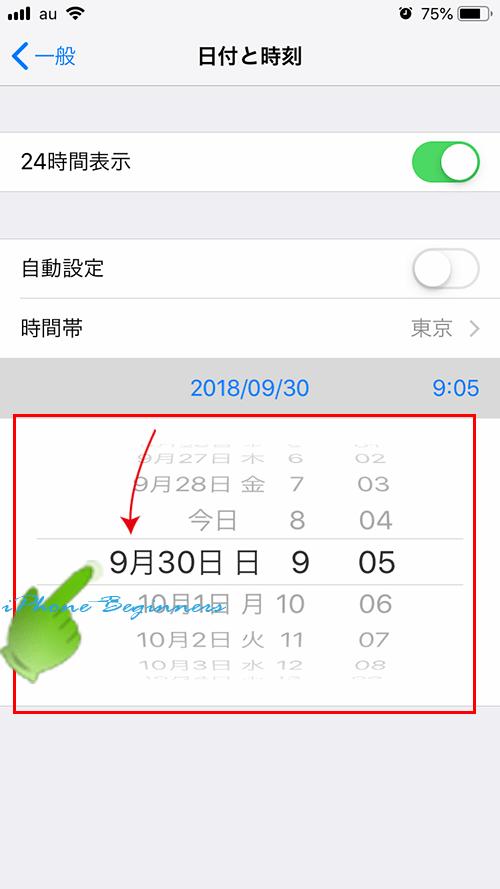 日付と時刻設定画面_設定日付時刻ドラムロール