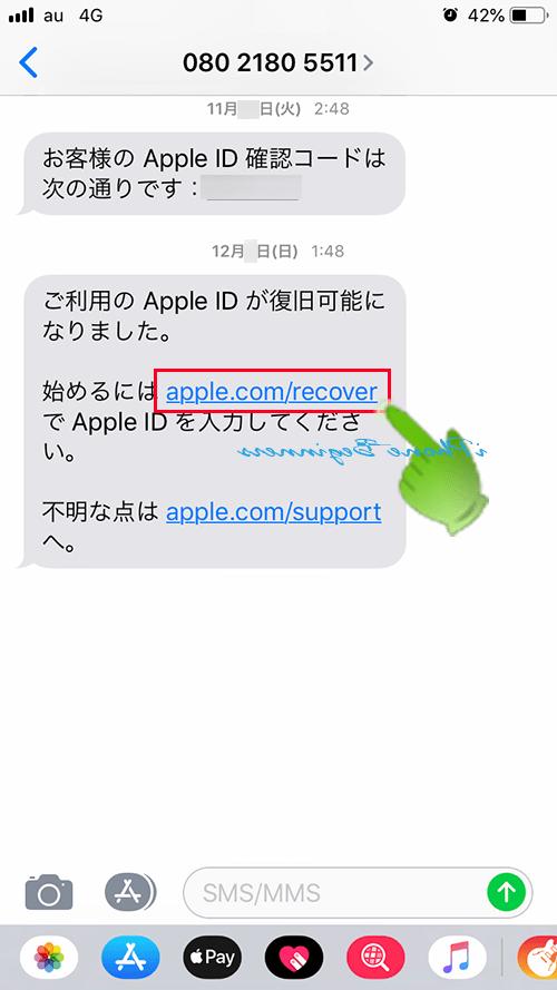 AppleからのAppleID復旧準備完了メール