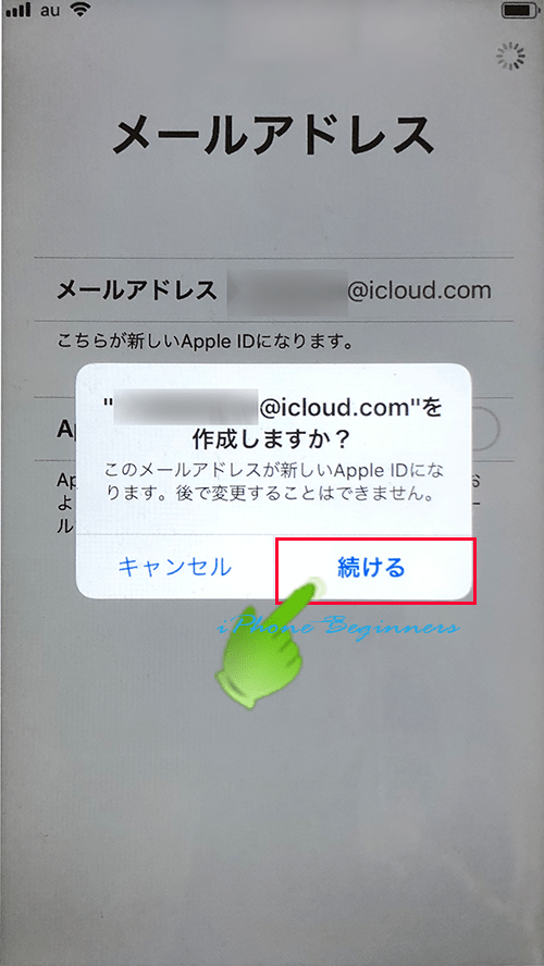 初期設定のAppleID画面で無料のAppleID作成_.iCloudメールアドレス登録確認画面