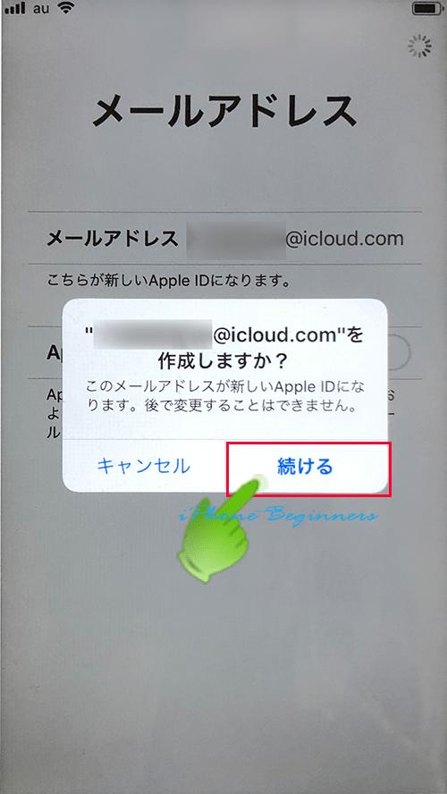 初期設定のAppleID画面で無料のAppleID作成_.iCloudメールアドレス登録確認画面png