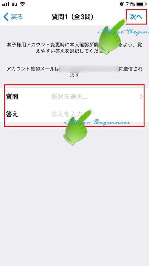 スクリーンタイム子供のAppleID作成_セキュリティ質問設定画面