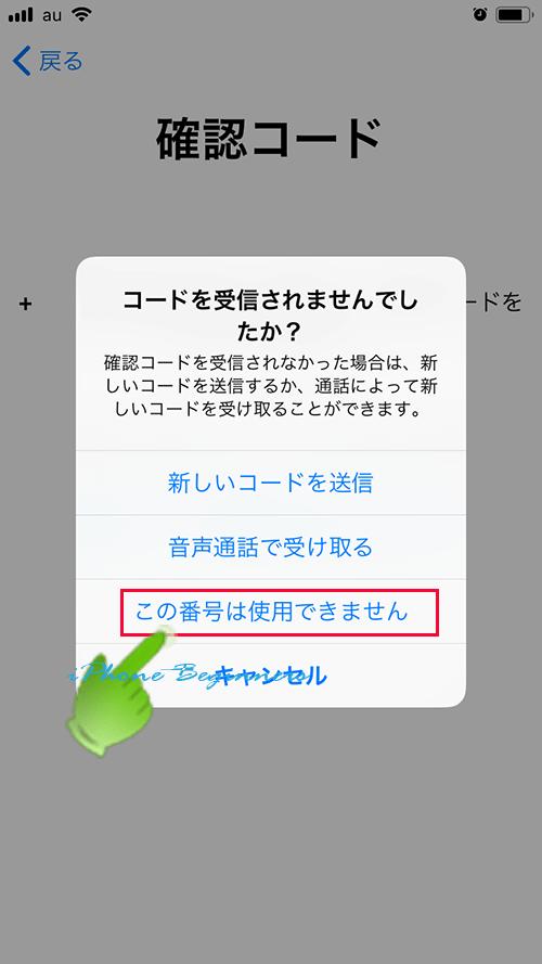AppleID復旧_確認コード入力画面_この番号は使用できません