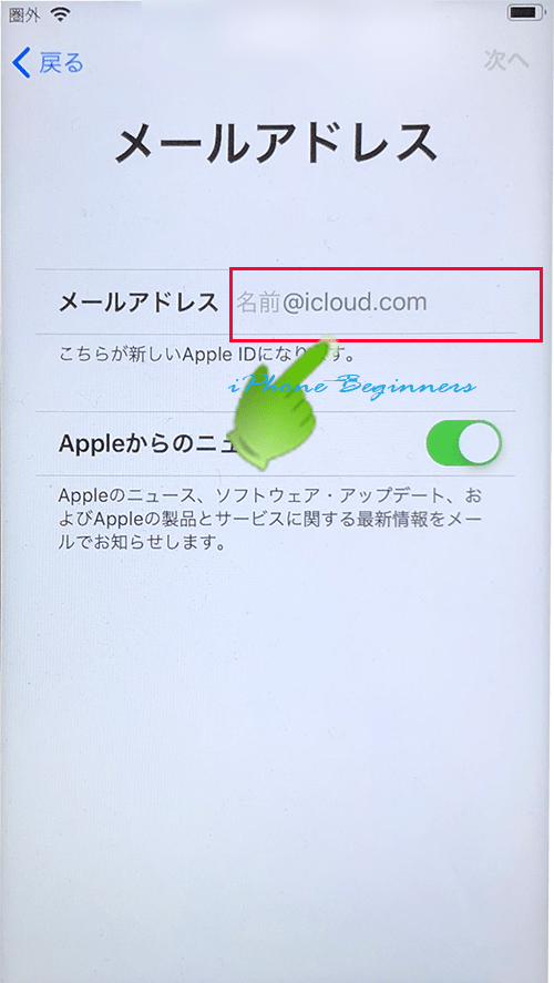 初期設定のAppleID画面で無料のAppleID作成_.iCloudメールアドレス登録画面