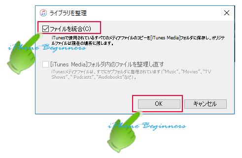 Windowsパソコン_iTunes_ライブラリを統合