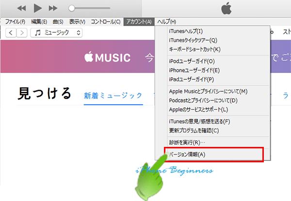 Winodws_iTunes12-9_ヘルプメニューリスト_バージョン情報