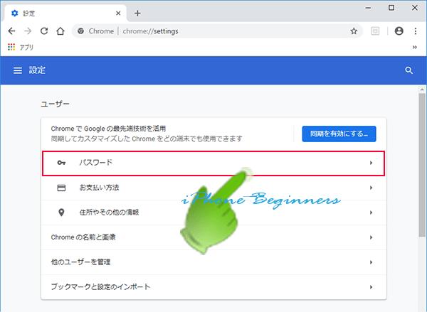 chromeの設定画面_ユーザー欄パスワード項目