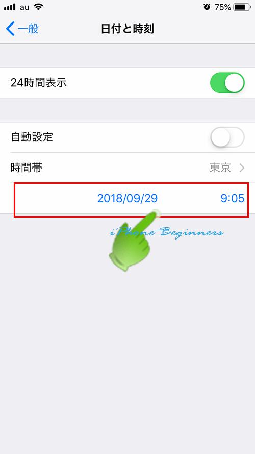 日付と時刻設定画面_設定日付時刻をタップ