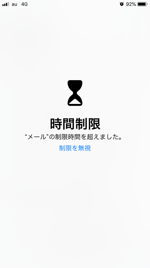 スクリーンタイム休止時間帯で使用制限されているメールアプリをタップした後の画面