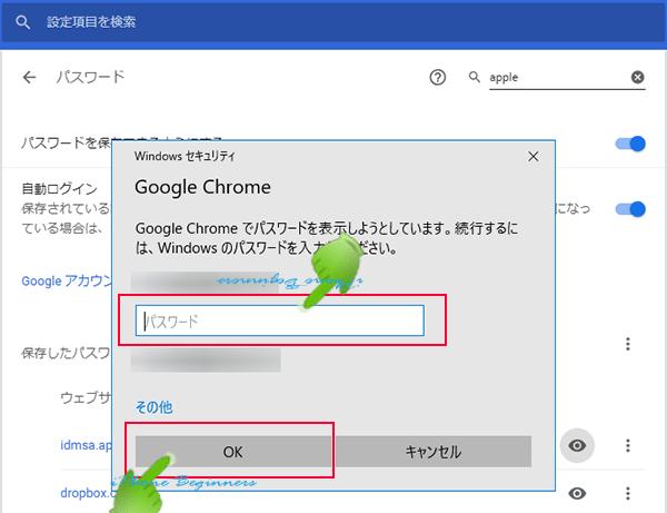 Windowsセキュリティ画面