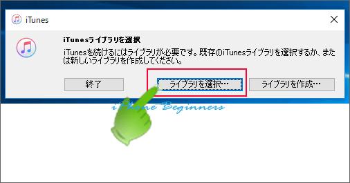 Windowsパソコン_iTunesライブラリ選択モード画面