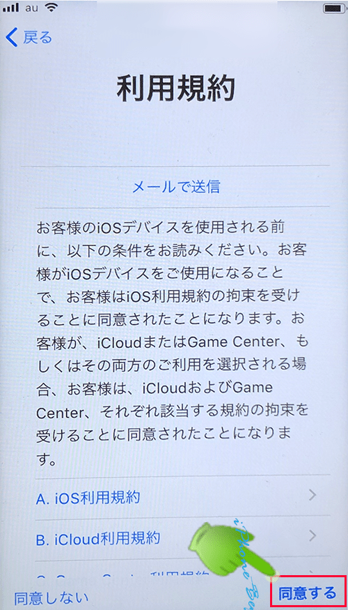 初期設定のAppleID画面で無料のAppleID作成_.icloud利用規約同意