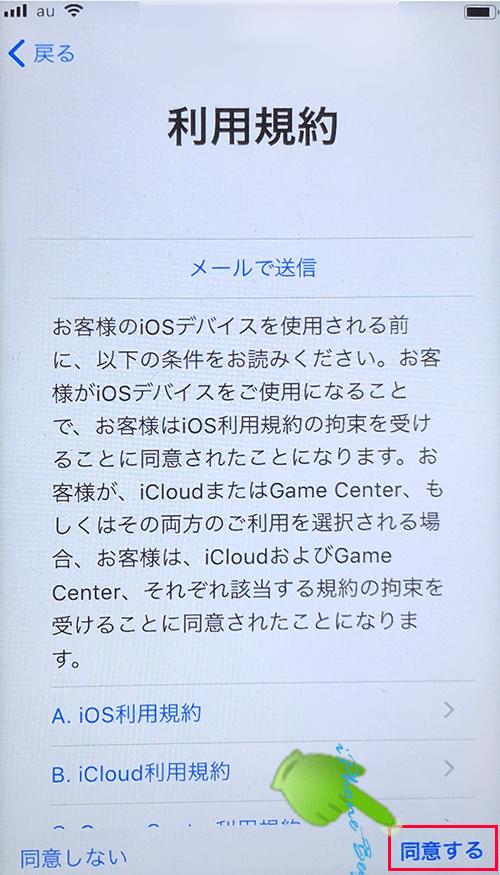 初期設定のAppleID画面で無料のAppleID作成_.icloud利用規約同意png