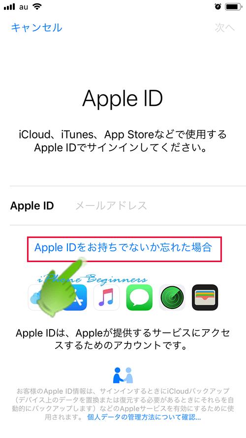 AppleIDサインイン画面_