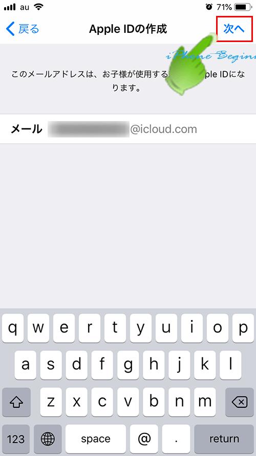 スクリーンタイム子供のAppleID作成_icloudメールアドレス作成画面
