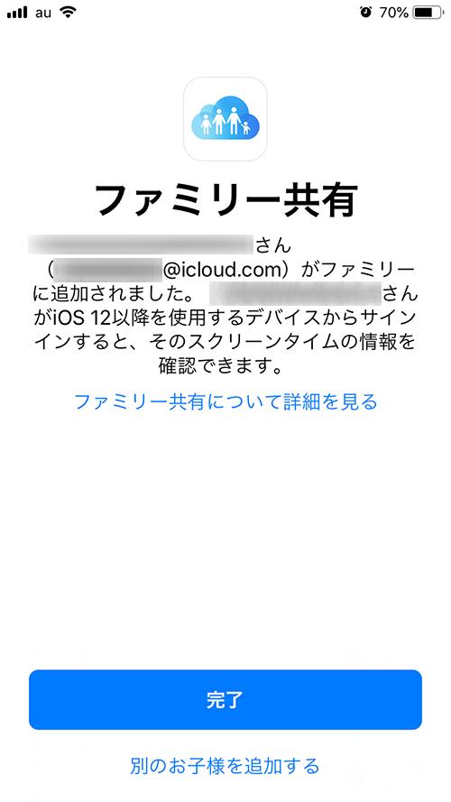 ファミリー共有に子供のAppleIDが設定された時の確認画面
