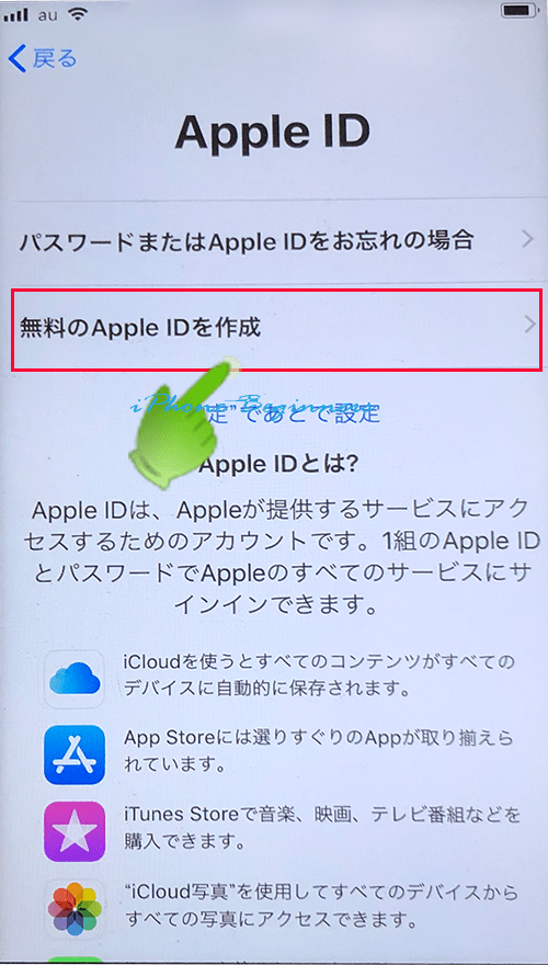 初期設定のAppleID画面で無料のApple-IDを作成