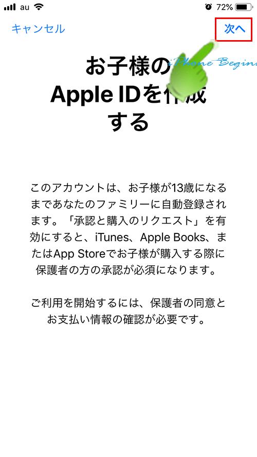 ファミリー共有する子供のAppleIDを作成する