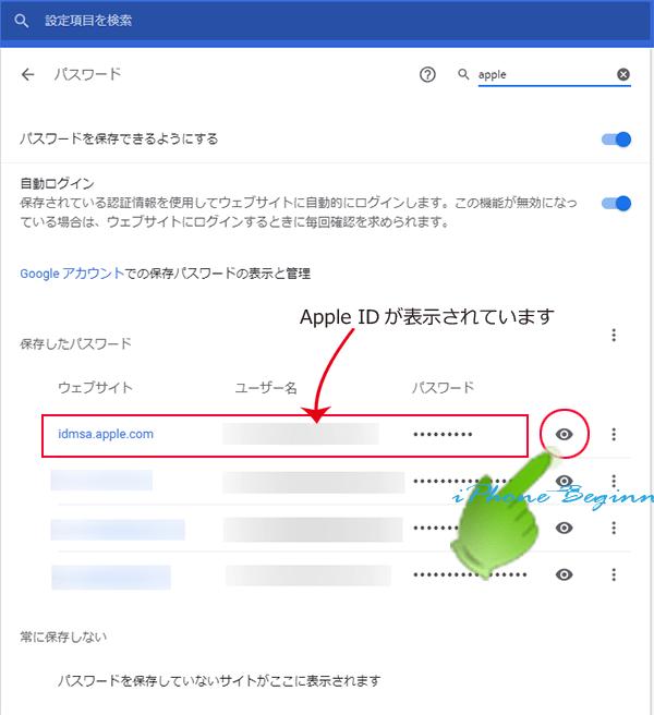 chromeの設定画面_パスワード検索欄_AppleID