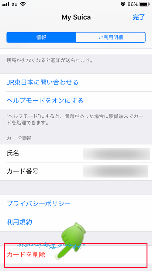 Walletアプリ_suica削除
