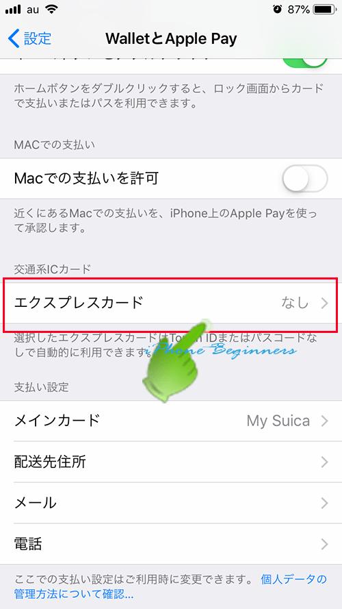 Walletアプリ_エクスプレスカード
