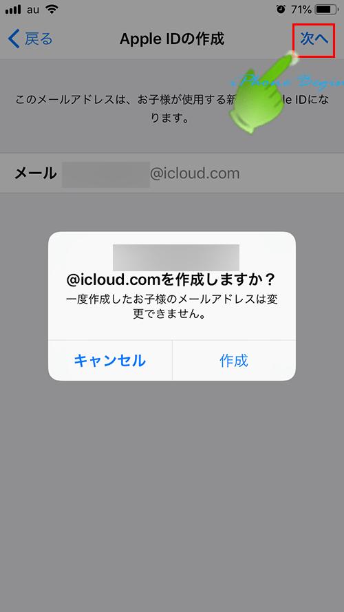 スクリーンタイム子供のAppleID作成_icloudメールアドレス作成確認画面