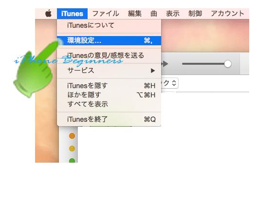 Macパソコン_iTunesメニュー_環境設定