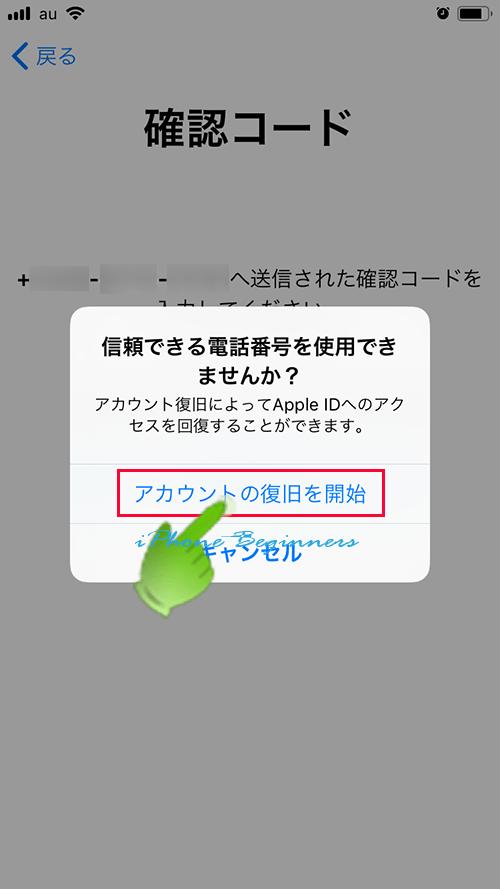 AppleID復旧_信頼できる電話番号を使用できませんか_アカウントの復旧を開始