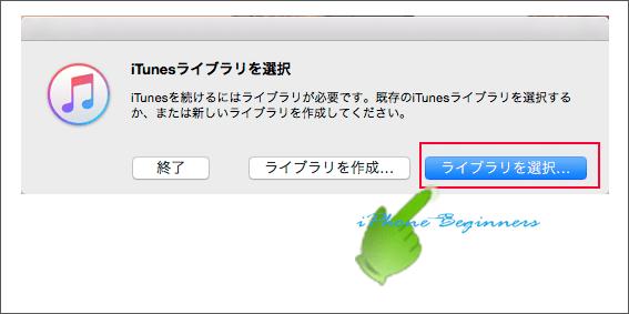 iTunes_ライブラリを整理_iTunes起動時にライブラリを選択