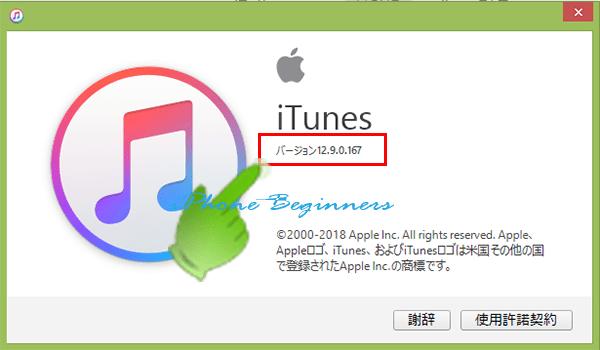 Winodws_iTunes12-9_バージョン情報画面