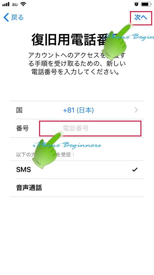 AppleID復旧_復旧用電話番号入力画面