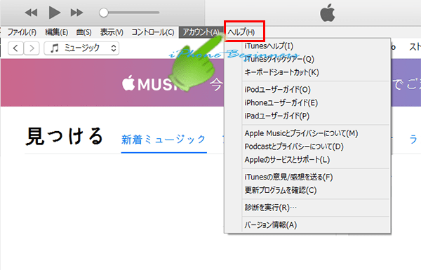 Winodws_iTunes12-9_ヘルプメニューリスト