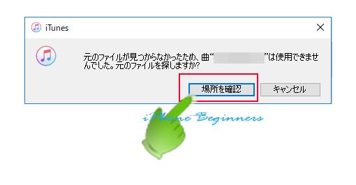 Windowsパソコン_iTunes_曲ファイルが無いメッセージ画面