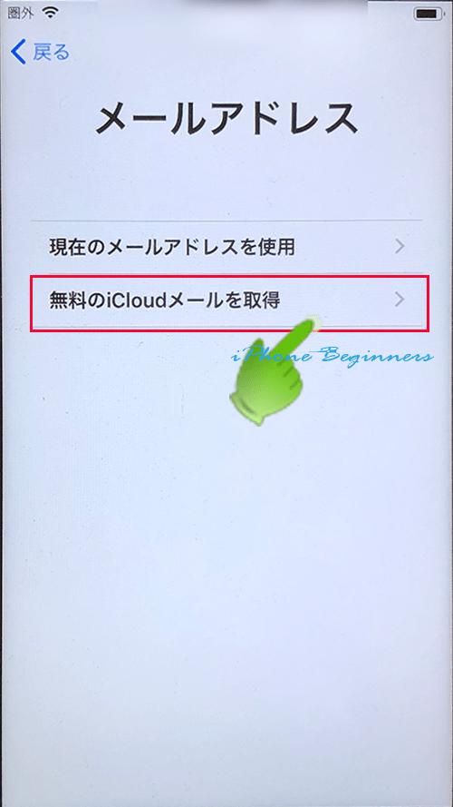 初期設定のAppleID画面で無料のAppleID作成_.メールアドレス種別選択画面