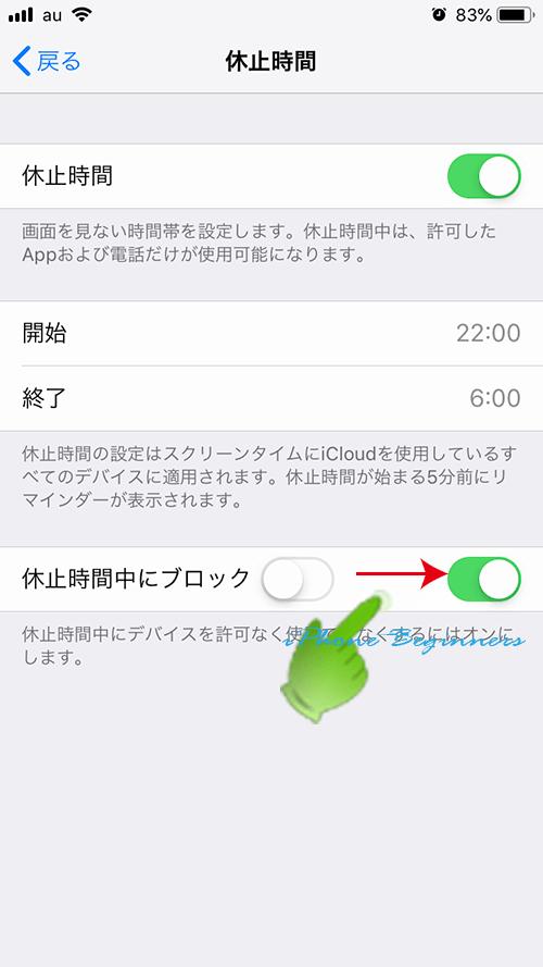 スクリーンタイム休止時間設定画面_休止時間中にブロック