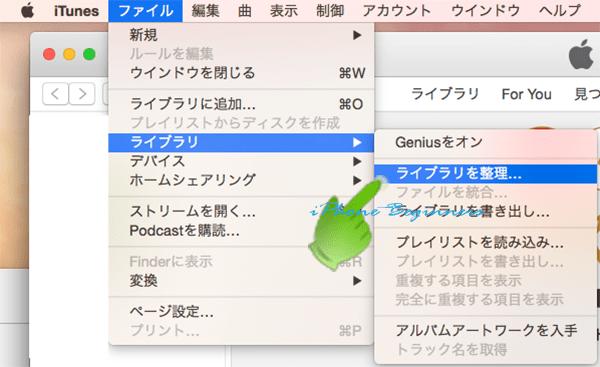 iTunes_ライブラリを整理