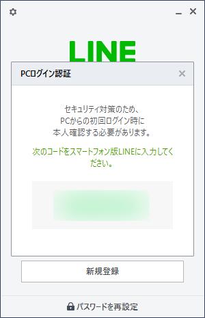 パソコン版LINEログイン_セキュリティ確認番号画面