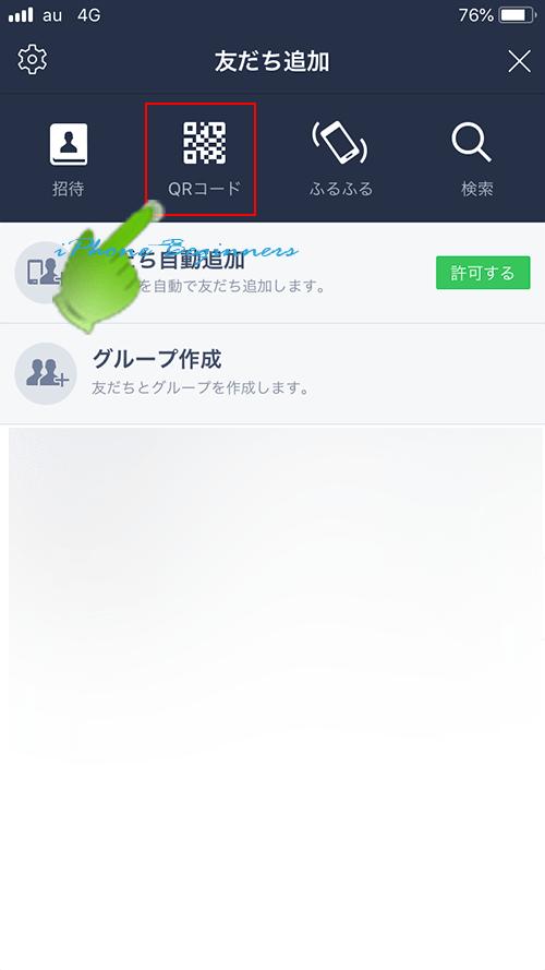 LINEアプリ_友だち追加画面_QRコード