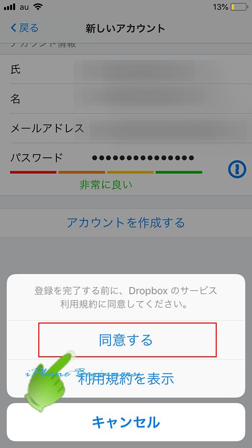 Dropbox_新しいアカウント作成_利用規約同意画面