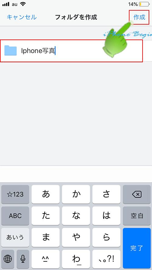 Dropbox_フォルダを作成画面
