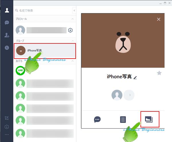 パソコン版LINEソフト_写真送信用グループ画面