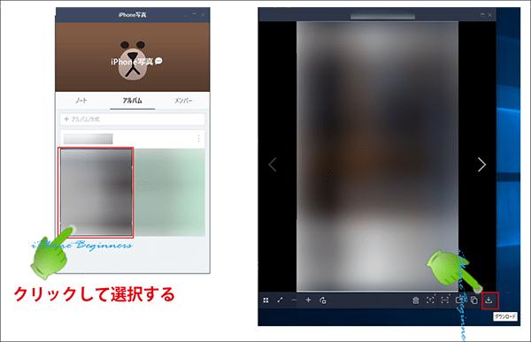 パソコン版LINEソフト_写真送信用グループのアルバム写真をダウンロード