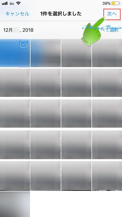 Dropboxアップロード写真選択画面