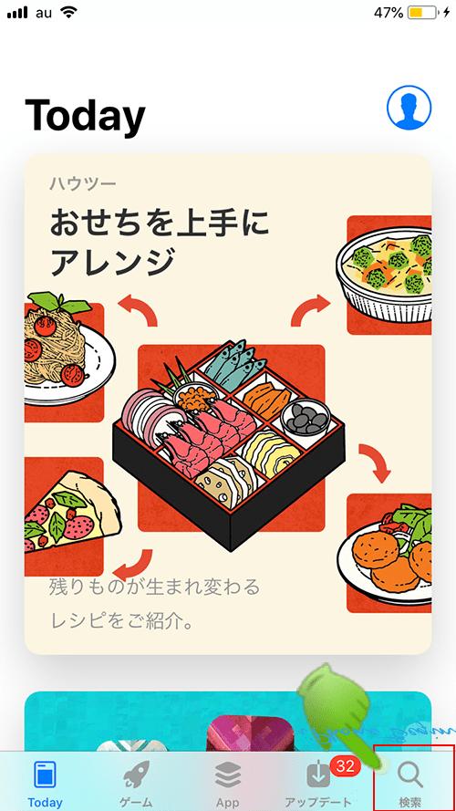 App_Store_検索アイコン