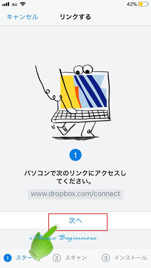 Dropboxパソコンをリンクする画面_リンクする_次へ