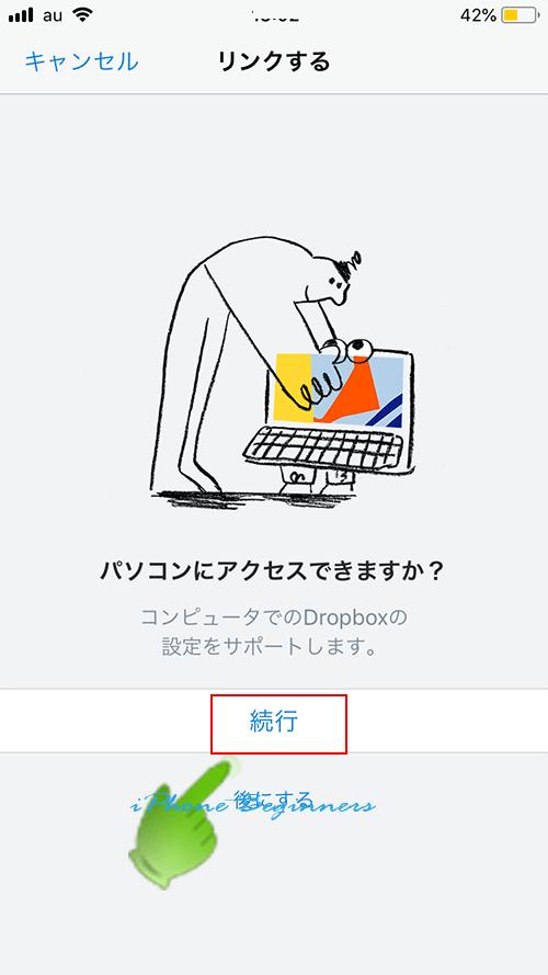 Dropboxパソコンをリンクする画面_リンクする